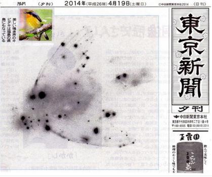 Screenshot from 2014-04-20 20:48:20