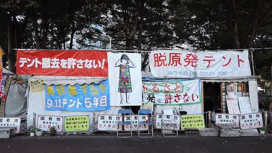 anti-nuclear-tents-hiroba-meti-tokyo.jpg