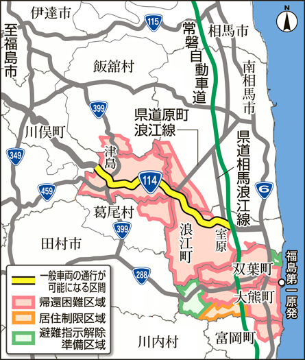 route national 144 reopen 7 sept 2017