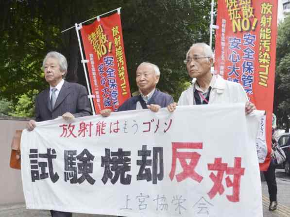 11 oct 2018 suit against incineration Miyagi pref.